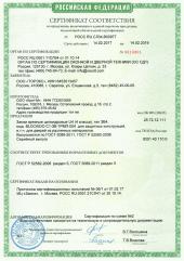 Сертификат соответствия замки C1