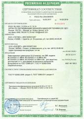 Сертификат соответствия замки L1 L3 L4