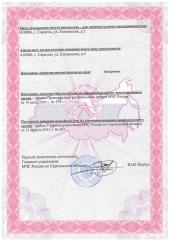 «Приложение к лицензии»
