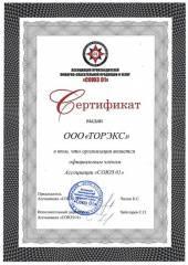 Сертификат «Союз 01»