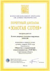 Диплом - Золотая сотня (Блоки дверные стальные наружные SNEGIR)