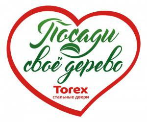 Новый экологический проект от Torex. Каждый саратовец теперь может посадить именное дерево и сделать свой город зеленее!