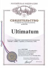 "Свидетельство ""Ultimatum"""